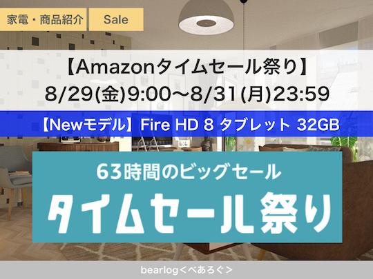 Amazonタイムセール祭り2020年8月 | 【Newモデル】Fire HD 8 タブレット ブラック (8インチHDディスプレイ) 32GB