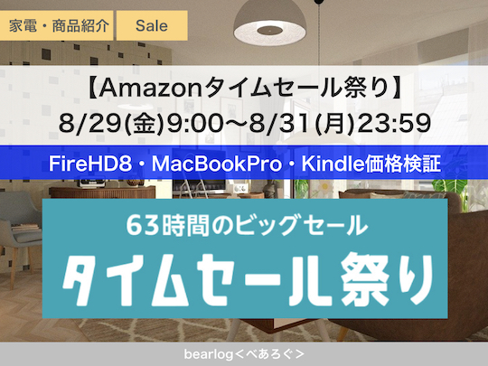 Amazonタイムセール祭り2020年8月 | FireHD8G(新モデル)・MacBookPro(1世代前)・KindlePaperwhite