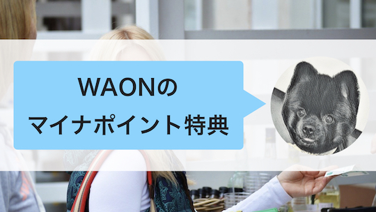 WAONのマイナポイント特典について