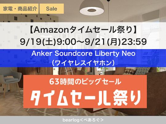 Amazonタイムセール祭り2020年9月 | Anker Soundcore Liberty Neo(ワイヤレスイヤホン)