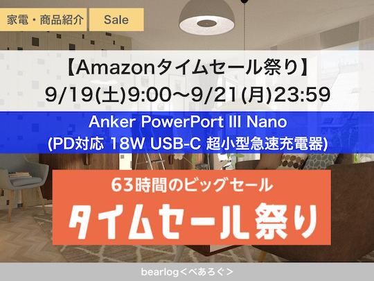 Amazonタイムセール祭り2020年9月 | Anker PowerPort III Nano (PD対応 18W USB-C 超小型急速充電器)