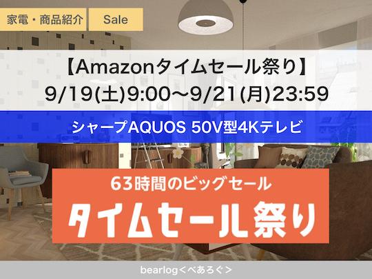 祭り amazon タイム セール