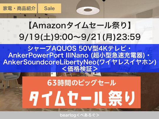 Amazonタイムセール祭り2020年9月 | AQUOS50V型4Kテレビ・Anker PowerPort Ⅲ Nano・Anker PowerPort Ⅲ Nano