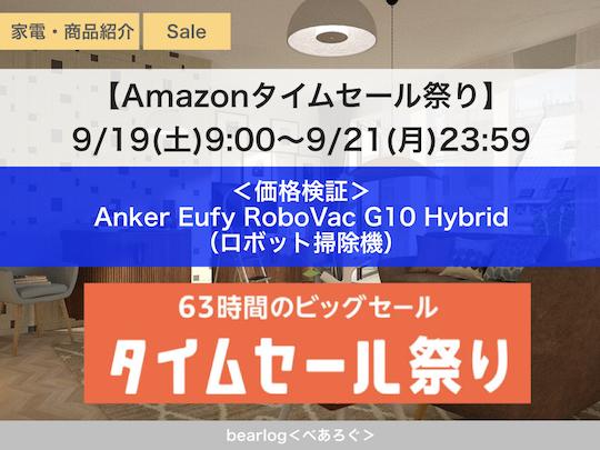 Amazonタイムセール祭り2020年9月【価格検証】Anker Eufy RoboVac G10 Hybrid(ロボット掃除機)