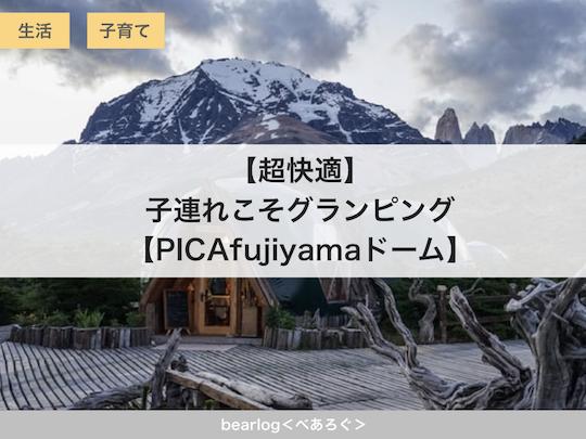 【超快適】子連れこそグランピング【PICAfujiyamaドーム】