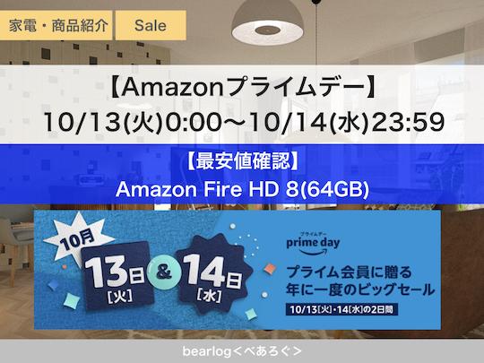 【最安値確認】FireHD8(64GB)【Amazonプライムデー】
