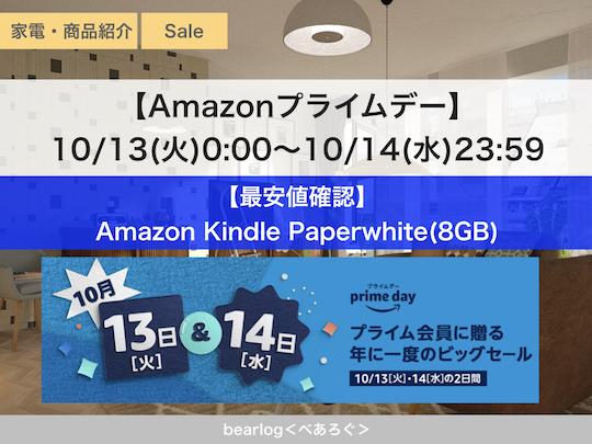 【最安値確認】KindlePaperwhite(8GB)【Amazonプライムデー】