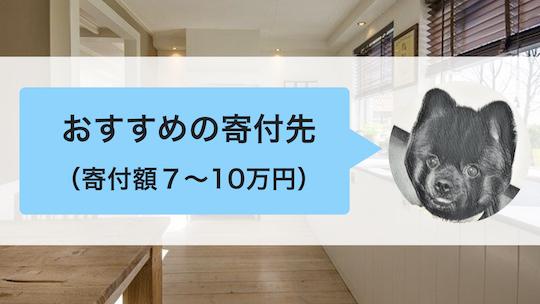 ビールの定期便おすすめの寄付先3選(寄付額7〜10万円)