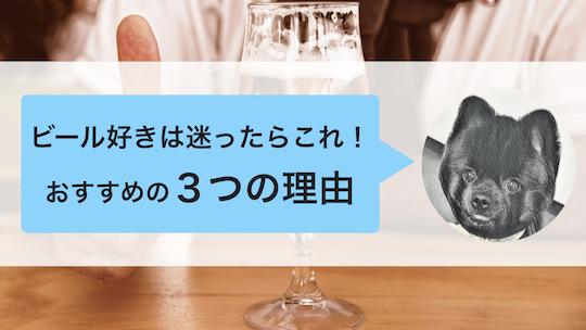 ビール好きは迷ったらこれ!ビールの定期便がおすすめの3つの理由