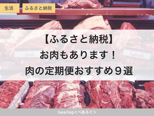 【ふるさと納税】お肉もあります!肉の定期便おすすめ9選