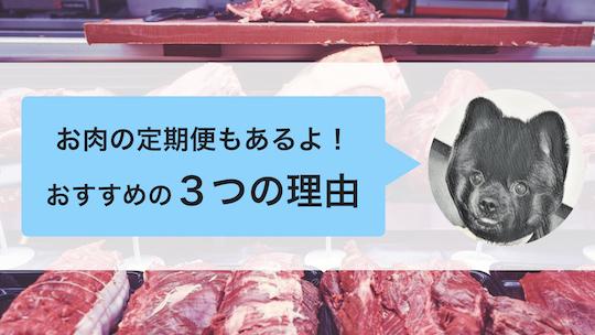 お肉もあります!肉の定期便がおすすめの3つの理由