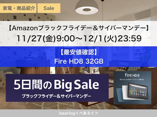【最安値確認】FireHD8 32GB【Amazonブラックフライデー&サイバーマンデー】