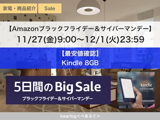 【最安値確認】Kindle 8GB【Amazonブラックフライデー&サイバーマンデー】