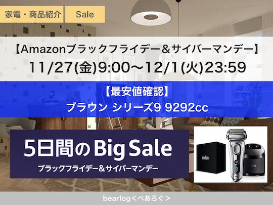 【最安値確認】ブラウン シリーズ9【Amazonブラックフライデー&サイバーマンデー】