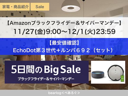 【最安値確認】EchoDot第3世代+ルンバ692(セット)【Amazonブラックフライデー&サイバーマンデー】