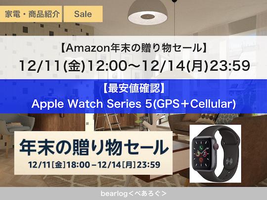 【最安値確認】Apple Watch Series 5(Cellular)【Amazon年末の贈り物セール】