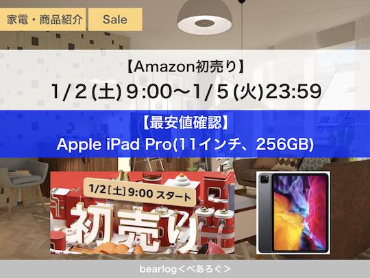 【最安値確認】最新Apple iPad Pro(11インチ,256G)【Amazon初売り】