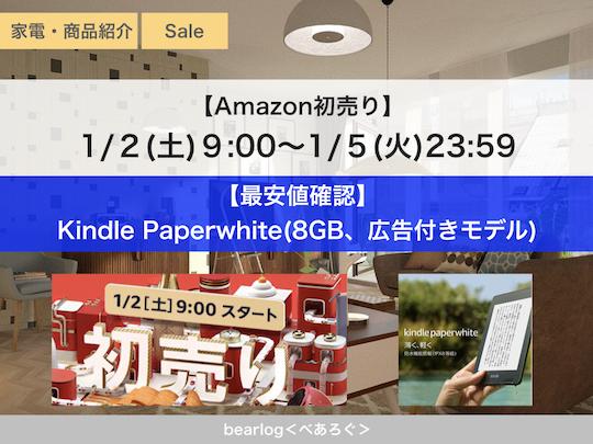 【最安値確認】Kindle Paperwhite(8GB,広告付き)【Amazon初売り】