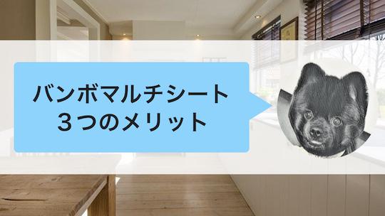 【ベビーチェア】バンボマルチシート【3つのメリット】