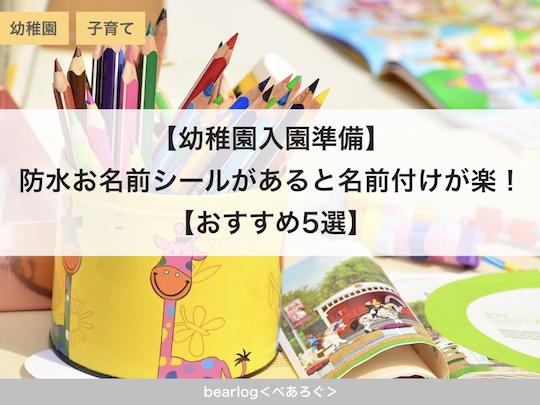 【幼稚園入園準備】防水お名前シールがあると名前付けが楽!【おすすめ5選】