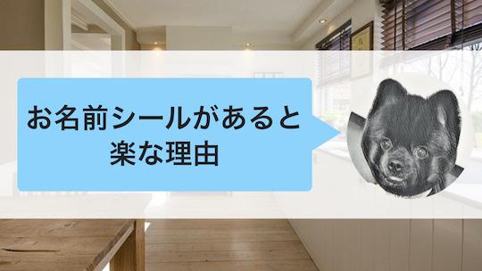 【幼稚園入園】防水お名前シールがあると名前付けが楽!な理由