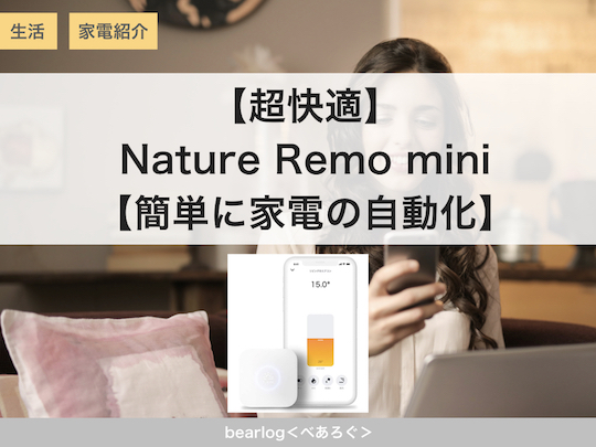 【超快適】Nature Remo mini【簡単に家電の自動化】