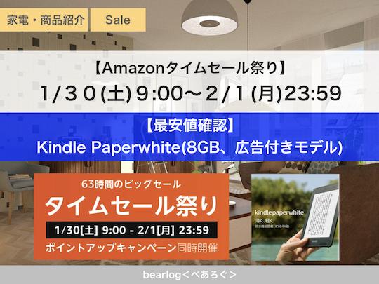 【最安値確認】Kindle Paperwhite(8GB,広告付き)【Amazonタイムセール祭り2021年1月】