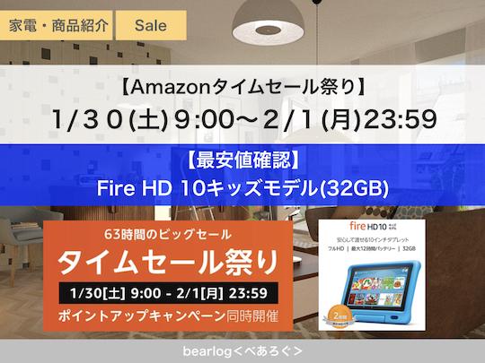 【最安値確認】Fire HD 10キッズモデル(32GB)【Amazonタイムセール祭り2021年1月】