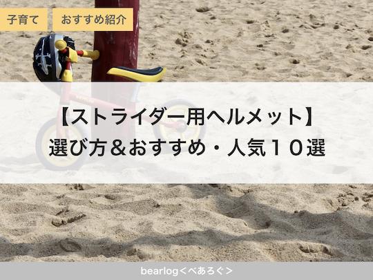 【ストライダー用ヘルメット】選び方&おすすめ・人気10選