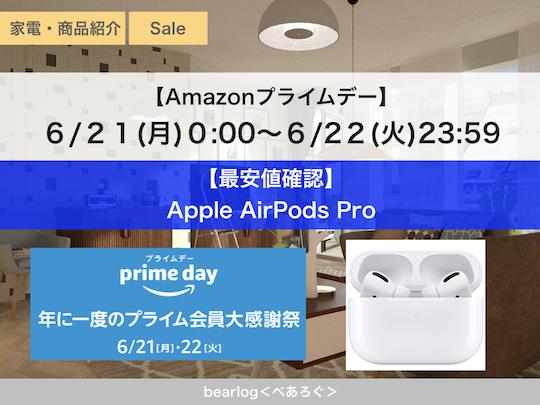 【最安値確認】Apple AirPods Pro【Amazonプライムデー 】