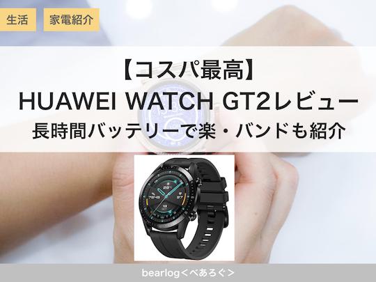【コスパ最高】HUAWEI WATCH GT2レビュー|長時間バッテリーで楽・バンドも紹介