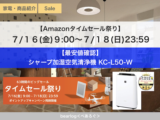 【最安値確認】シャープ加湿空気清浄機 KC-L50-W【Amazonタイムセール祭り】
