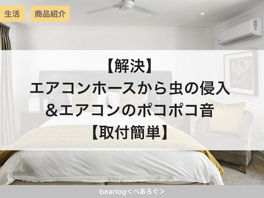 【解決】エアコンホースから虫の侵入&エアコンのポコポコ音【取付簡単】