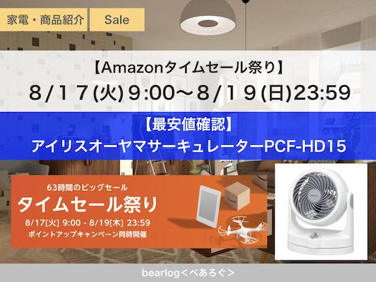 【最安値確認】アイリスオーヤマサーキュレーターPCF-HD15【Amazonタイムセール祭り】