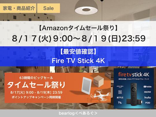【最安値確認】Fire TV Stick 4K【Amazonタイムセール祭り 2021年8月】