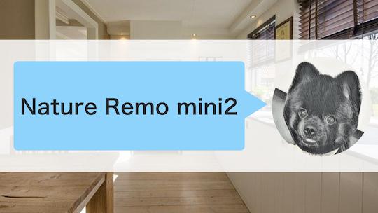NatureRemo mini2について