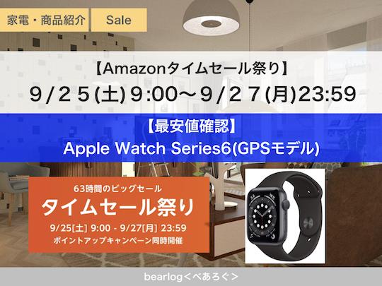 【最安値確認】Apple Watch Series6【Amazonタイムセール祭り|2021年9月】