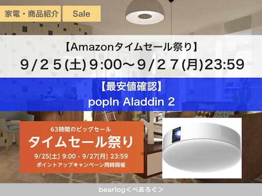 【最安値確認】popIn Aladdin 2【Amazonタイムセール祭り 2021年9月】