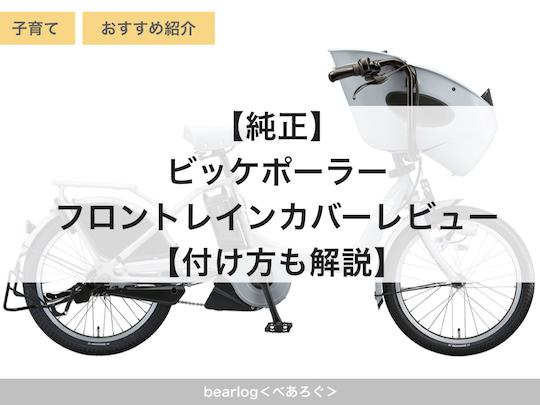 【純正】ビッケポーラーフロントレインカバーレビュー【付け方も解説】