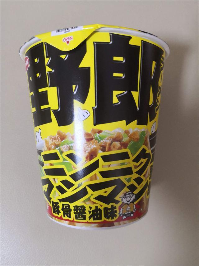 サンヨー食品から発売した野郎ラーメン第5弾のニンニクマシマシ野郎を買いました