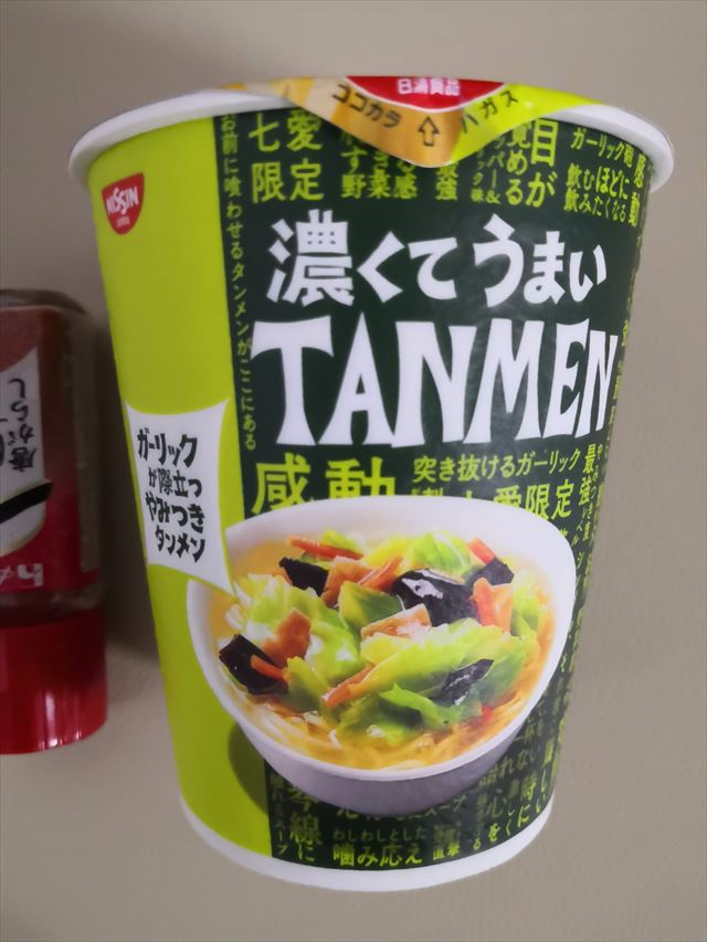 セブン&アイ限定で発売したガーリック練り込み麺の濃くてうまいタンメンを食レポ