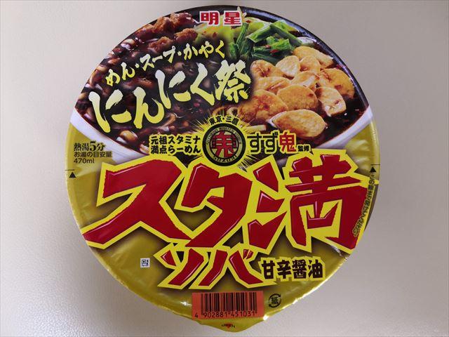 明星から発売したカップ麺のスタ満ソバにんにく祭を買った