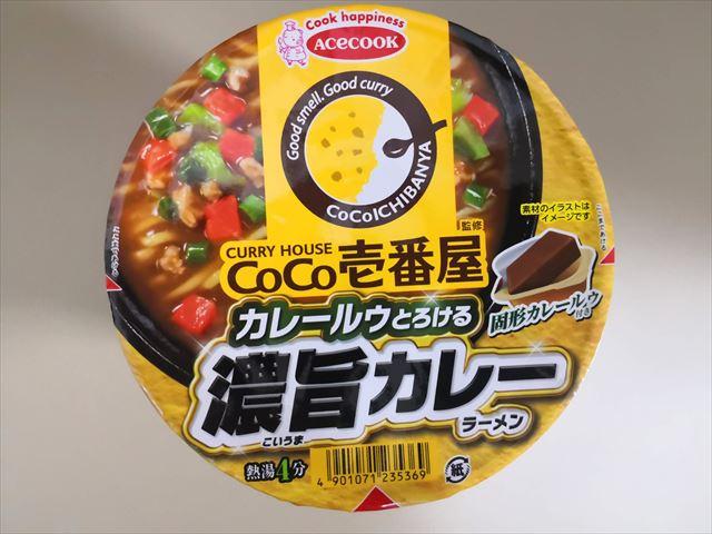 エースコックが発売したCoCo壱番屋監修の濃旨カレーラーメンを買った