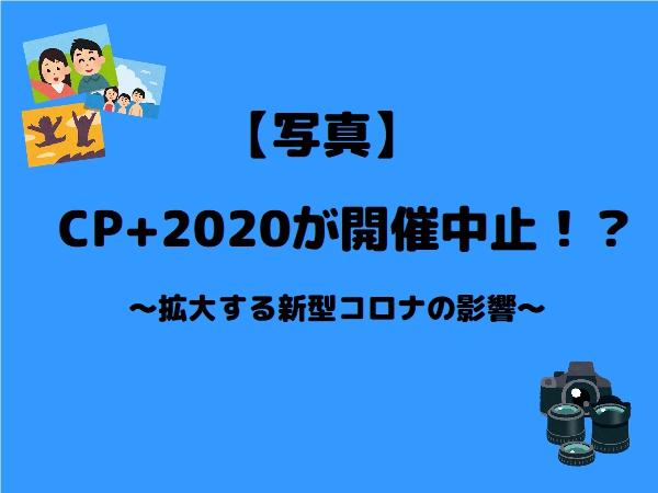 CP+2020開催中止