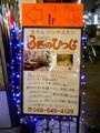 通りの看板 - 北の味3匹のひつじ 大宮店