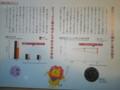 ビフィコロン発がん因子と発がん予防
