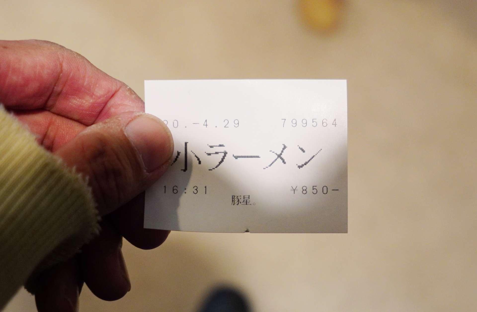f:id:msutheki83:20200502085348j:plain