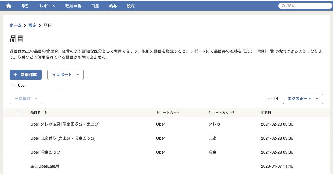 f:id:msutheki83:20210228120748p:plain