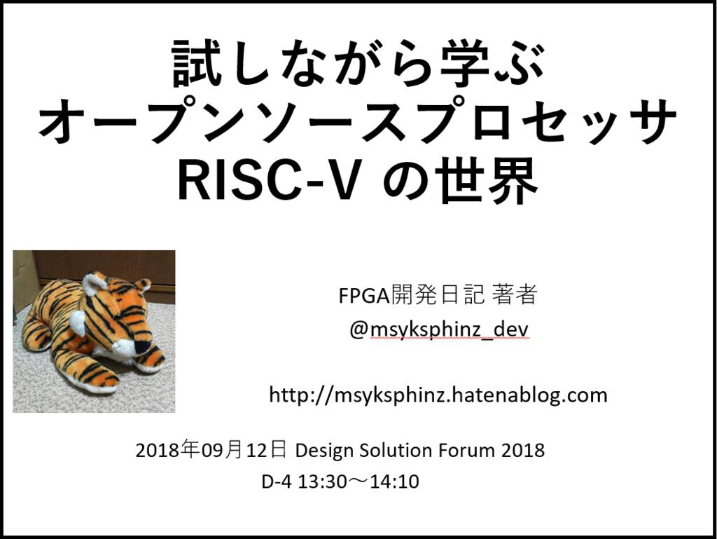 f:id:msyksphinz:20180901131835p:plain