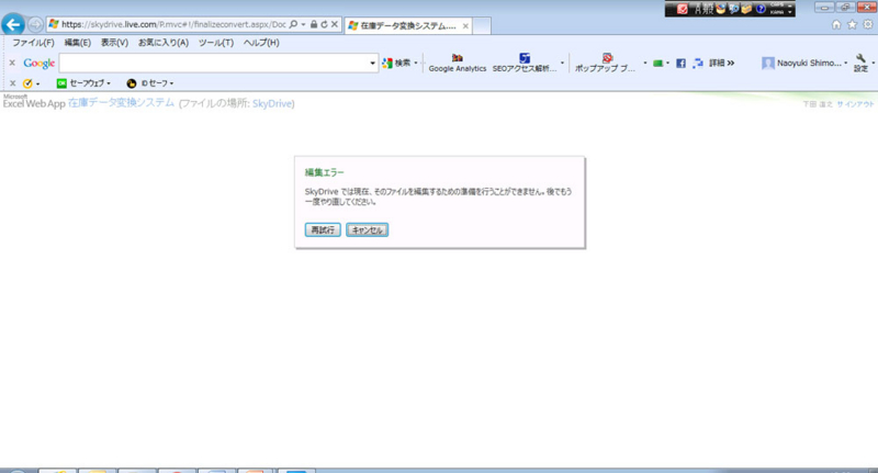 f:id:msystem:20120824145618j:image:w360:left